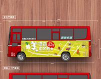 Meinong District bus_美濃巴士