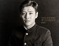 DongJu; The Portrait of A Poet
