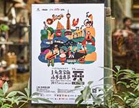2017上海朱家角水鄉音樂節Zhujiajiao Water Village Music Festival