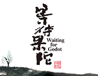 等待果陀 WAINTING FOR GODOT