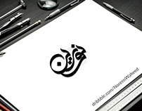 Noreen Name in Arabic Calligraphy by Noreen Waheed