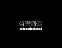 Gwanghee Jangchung- Documentary Film