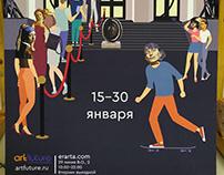 Рекламные плакаты мероприятия. София Кравчук