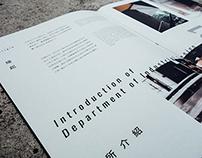 大同大學2015工業設計系系刊冊設計