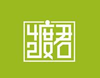 Logo design works 2017