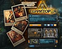 Территория 2 / Territory II Landing Page