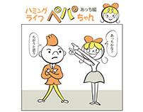 Humming life Pepa-chan