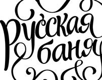 Russian banya lettering