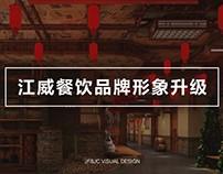 JF&JC l 江威餐饮品牌设计