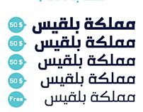 Sheba Ye Font  خط سبأ 5 أوزان