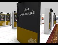 Prince Saud al-Faisal Exhibition