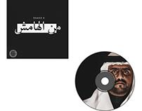 من الهامش - Album Cover