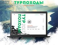 сайт для турфирмы Команда Горький