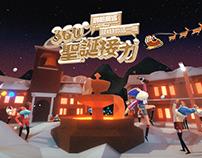 【咖啡廣場-360°聖誕接力 / Web Game】