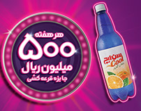 Sunich Cool - Lottery Campaign - 2016
