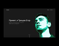 Yegor Treschev portfolio website