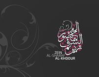 Zein Alsharaf | Calligraphy