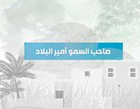 مشروح موشن جرافيك رحلة مبادر الكويتية
