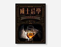 威士忌學-封面設計