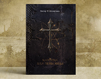"""""""A Canticle for Leibowitz"""" Walter Miller jr. Book cover"""