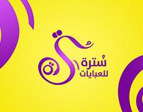 Logo سترة