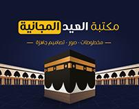 Eid Adha Library