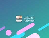 A5dmni App | تطبيق اخدمني