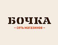 «Бочка»: логотип и фирменный стиль / logotype, identity