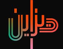 Design Arabic Type