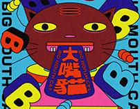 大嘴貓/BIG MOUTH CAT