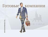 Free PSD Готовые компании (landing page)