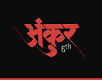 Ankur Film Festival | Art Direction