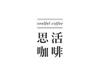 Soulful Coffee