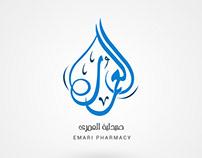 Al Omari Pharmacy Different Concepts