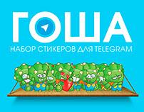 Gosha the Dinosaur Telegram Stikers