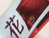 花 – a handmade photobook