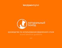 натуральный поход - логотип серии видео из походов
