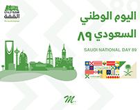 اليوم الوطنى السعودى- Saudi National Day 89