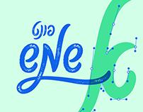 Shemesh Hebrew Cursive Typeface