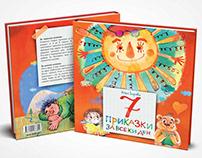 7 stories book