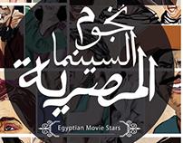 Egyptian Movie Stars 2