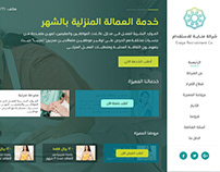 Enaya Recruitment Co. عناية للاستقدام