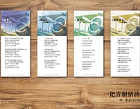 一把青劇情詩創作套卡設計 / Poem Card Design