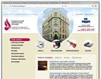 Сайт Академического музыкального колледжа