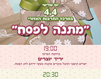 Pessach Market 2017 - Poster