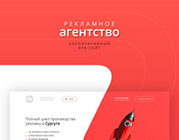 Advertising Agency – Website