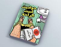 """""""Haawadet le bet el raha """" Book cover"""
