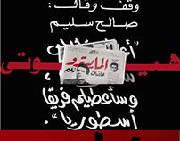 El Ahly Newspaper