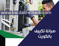 صيانة تكييف الكويت