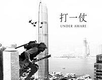 A Fight // Album artwork